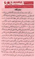 Hamshahri Sadabad Exhibition